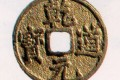 辨别古钱币乾道元宝的规律有哪些  乾道元宝真品有什么特点