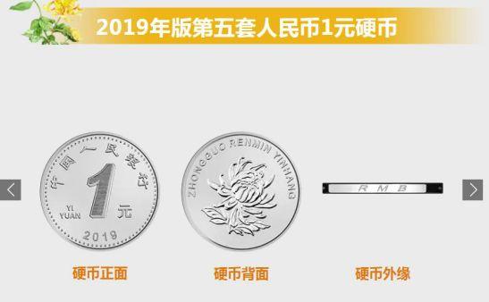 2019年版第五套人民币1元、5角、1角硬币的改动介绍