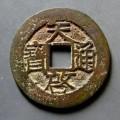 天启通宝图案设计介绍  天启通宝钱币采用什么字体