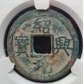 绍兴元宝基本情况介绍   绍兴元宝铸造量是大还是小