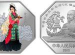 第3组《红楼梦》妙玉品茶1盎司八边形银币设计有什么特点