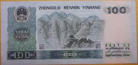 第四套人民币100元纸币的收藏境况如何