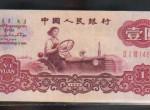 第三套人民币1元拖拉机古币水印介绍