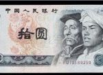 99版10元纸币采用哪些印刷技术呢 钱币设计的特点