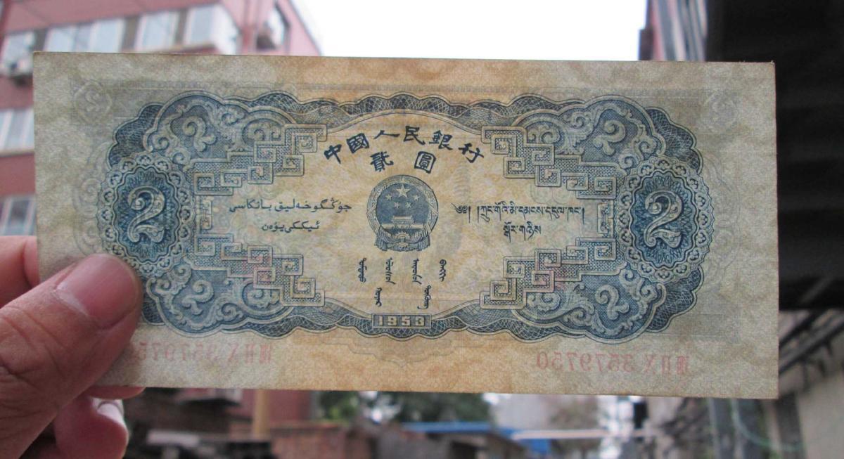 1953年2元纸币价格走势如何?宝塔山贰圆纸币投资收藏介绍