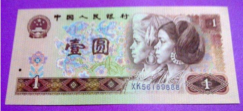 901纸币会是四版币的一匹黑马吗  第四套人民币1元能卖到多少钱