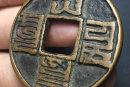 大元通宝是在什么样的历史背景下发行的   大元通宝哪个版本存世量大