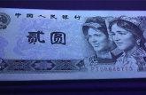 1990年2元纸币价格趋势分析