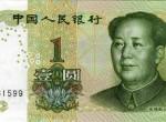 第五套1元和5元编码荧光币有什么特点 值得收藏