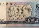 1990年100元人民币的图案有什么特点