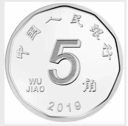 第五套新版人民币5角硬币票面设计有何创新