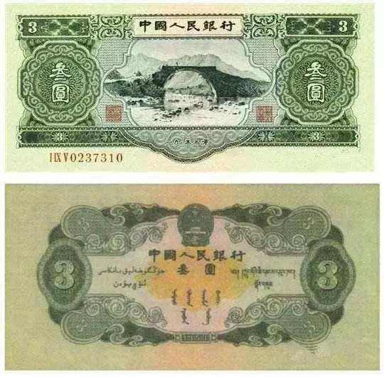 1953年3元纸币价格是多少?有收藏价值吗?