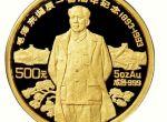 毛泽东诞辰100周年金币究竟有什么魅力令人趋之若鹜