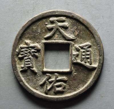 元代天佑通宝币面有什么特点  天佑通宝极具收藏价值