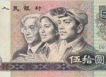 如何辨别第四套80版50元人民币 六招教你分辨真假