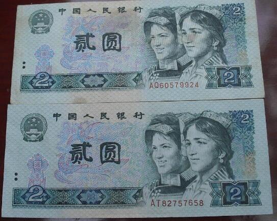 第四套人民币二元纸币的详细介绍