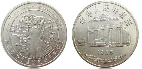 新疆維吾爾自治區成立30周年紀念幣發行數量少,未來將持續升值