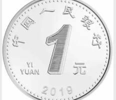 2019年1元硬币有哪些变化?附2019年1元硬币照片