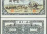 第一套人民币壹仟圆有什么意义 长耕地的市场价