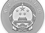 人民币发行70周年15克纪念银币