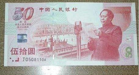 建国50周年纪念钞价格 建国50周年纪念钞简介