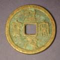 圣宋通宝是哪个朝代的钱币  圣宋通宝图片及发行来历