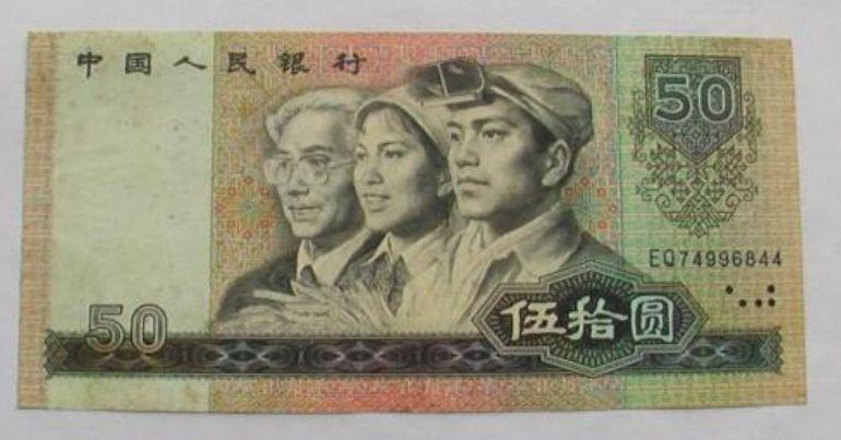 80版50元纸币价格整体呈现什么趋势  80版50元收藏会贬值吗