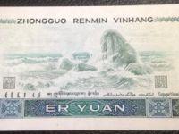 1990年2元人民币价格涨幅如何 是否值得收藏分析