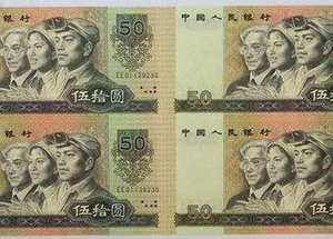 1990年50元纸币价格表2019年最新版出来了