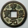 寶慶元寶圖片及相關背景解析  寶慶元寶錢幣規格如何