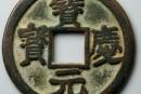 宝庆元宝图片及相关背景解析  宝庆元宝钱币规格如何