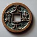 天盛元寶會什么時期鑄造的  天盛元寶相關資料介紹
