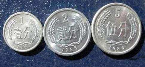 1分2分5分硬币最新价格表介绍