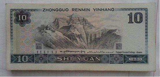 80年10元火凤凰纸币绝对的潜力股!