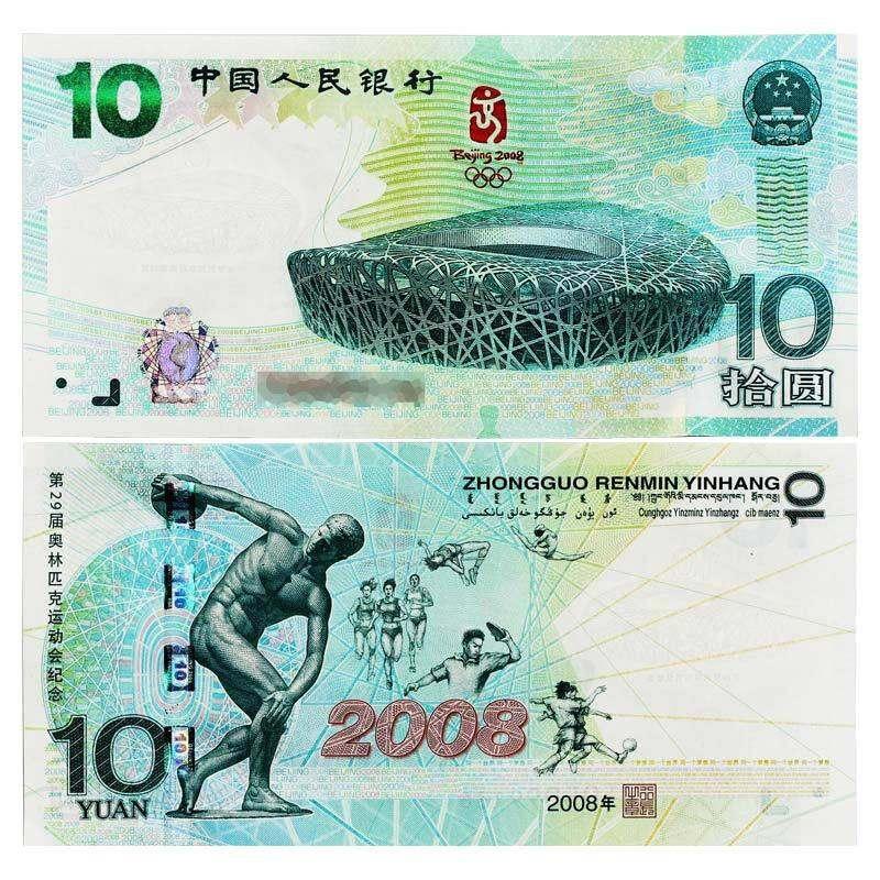 10元奥运大陆纪念钞存世量不断减少 其价格不断升高