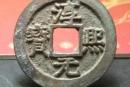 淳熙元宝尺寸规格是怎样的   淳熙元宝是收藏界的黑马吗