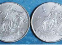 国际和平年银币纪念意义   国际和平年银币什么时候发行的