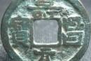 寿昌元宝有哪些分类   寿昌元宝采用了哪些字体