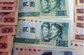 重庆哪里回收旧版纸币 长期回收旧版纸币