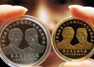 马英九就职纪念币近期价格冷清,收藏需谨慎