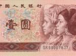 第四套人民币红一元错版币拍出天价