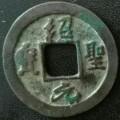 铸造绍圣元宝有什么作用和意义   绍圣元宝现在卖多少钱