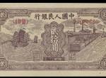 第一套人民币有哪些版别   20元帆船与火车收藏价