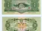 绝版三元拍出六万高价 四套人民币涨幅超五成!你开始收藏了吗