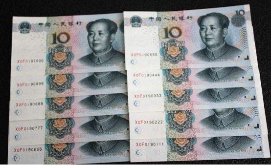 第五套人民币十元豹子号情况分析