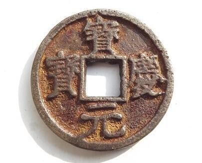 宝庆元宝可简单分为哪些版式  宝庆元宝流通时间长不长