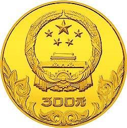 中国奥林匹克委员会20克古代射艺纪念金币