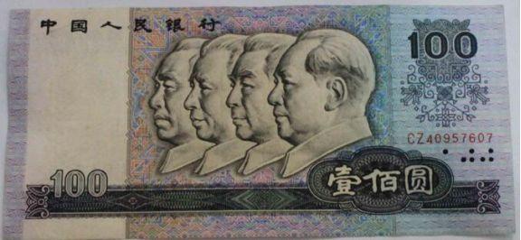第四套人民币100元纸币的市场行情如何