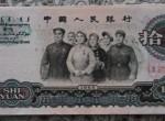 第三版10元纸币收藏和投资价值分析