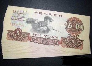 1960年5元纸币价格高涨 探析炼钢五元价值有多大?
